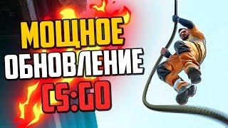 МОЩНОЕ ОБНОВЛЕНИЕ В CS:GO! 🔥 НОВЫЙ РЕЖИМ BATTLE ROYALE В КС:ГО