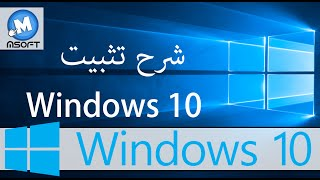 Comment installer windows 10 Facilement | Msoft | (Darija)