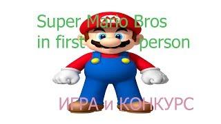Super Mario Bros. in First Person + КОНКУРС (прохождение на русском)