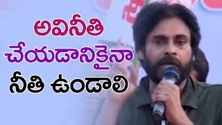 Pawan Kalyan Comments on Corruption | JANASENA PORATA YATRA | Janasena Party updates