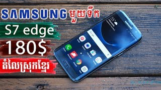 samsung galaxy s7 edge review - phone in cambodia - khmer shop - s7 edge price - s7 specs