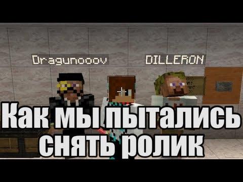 Как мы пытались снять Minecraft #1