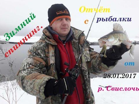 отчеты с рыбалок спиннинг