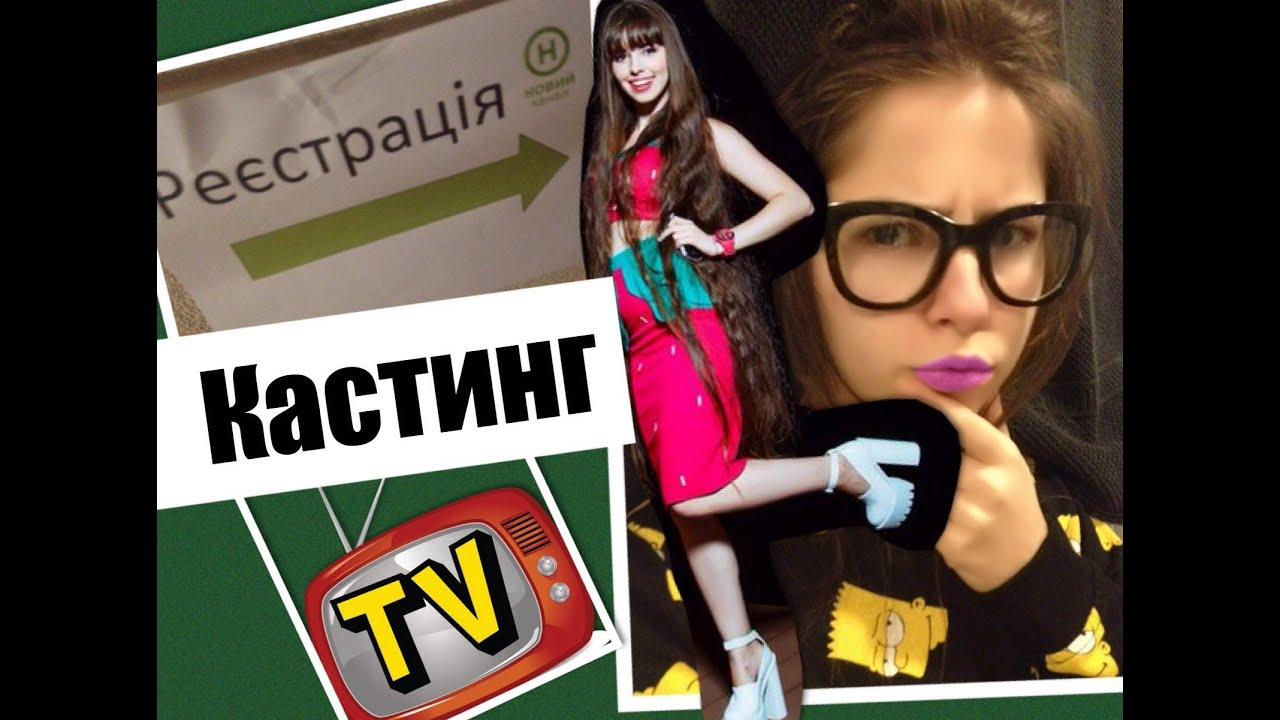 Смотреть порно кастинг украинских девочек 16 фотография