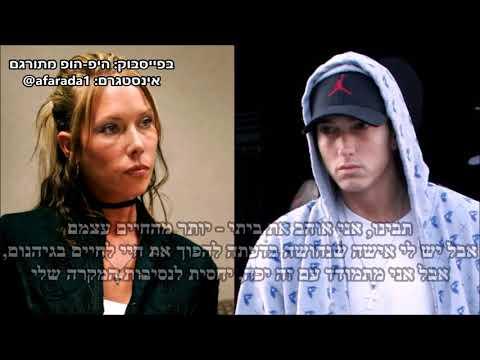 Eminem -  Hailie's Song מתורגם