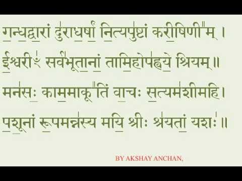 Sree suktam from rig veda (slower version )
