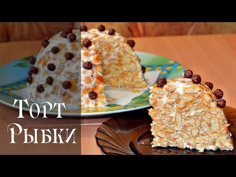 Торт Рыбки со сметаной: быстро и без выпечки