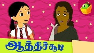 Aram Seiya Virumbu (அறம் செய விரும்பு)   ஆத்திச்சூடி கதைகள்   Tamil Stories for Kids