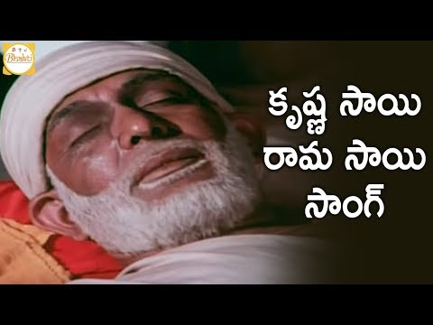 Sri Shirdi Sai Baba Mahathyam Movie Songs- Krishna Sai Song -...