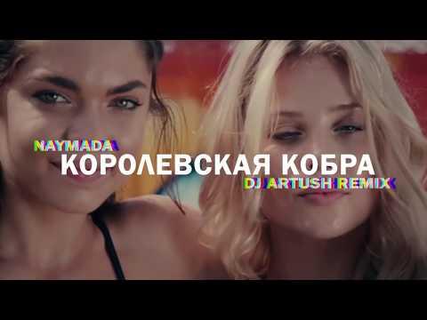 Naymada - King Cobra (Dj Artush Remix 2018) Deep House
