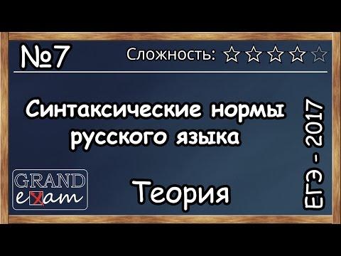 ЕГЭ Задание 7 Русский язык Часть 1