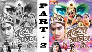 Download Badala Nagin Ke - Part 2 Of 2 - Superhit Chhattisgarhi Movie 3Gp Mp4