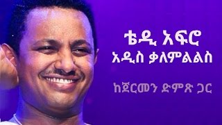 Teddy Afro Interview with DW | FULL Interview  | Teddy Afro - Senbere | አዲስ ቃለምልልስ