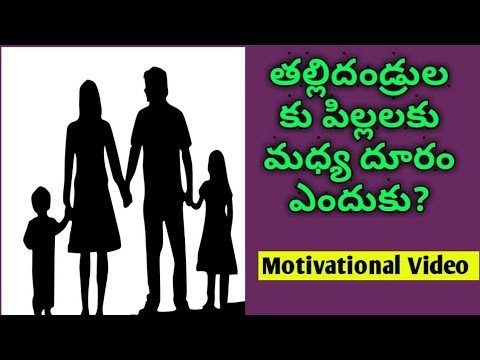 తల్లిదండ్రులకు పిల్లలకు మధ్య దూరం ఎందుకు? | Why Parents and Children Distance | My India Telugu