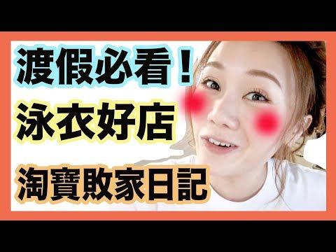 譚杏藍 Hana Tam - 我的淘寶日記 【泳衣!渡假!秘密好店公開!】