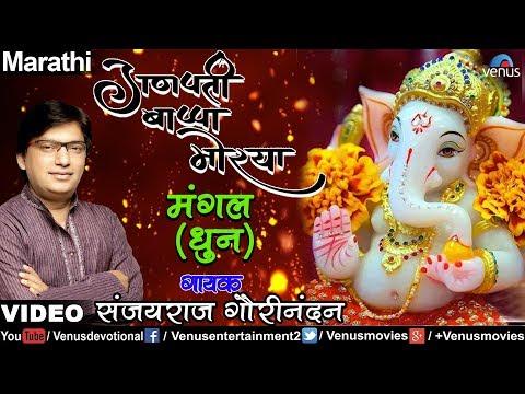 Ganapati Bappa Moraya - Mangal Dhun (Sanjayraj Gaurinandan)