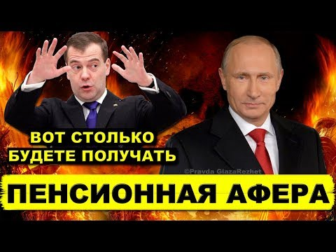 Пенсионная афера, или как стригут население России. Шокирующие факты о ПФР | Pravda GlazaRezhet