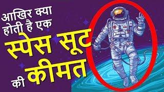 ब्रह्मांड के बारे में रोचक तथ्य | Interesting Facts About Universe