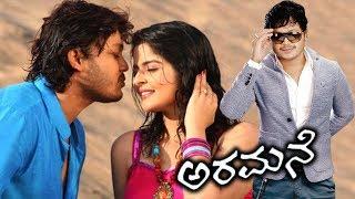 Aramane Kannada Full Movie HD | Ganesh, Anant Nag, Roma