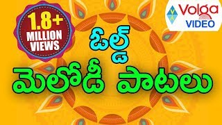 Non Stop Telugu Old Melody Songs - Latest Telugu Songs - 2016