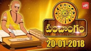 ఈ రోజు పంచాంగం - జనవరి 20 శనివారం | Today's Panchangam Telugu | Hevalambi Nama Samvatsara