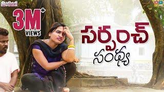 Sarpanch Sandhya || Dhethadi || Tamada Media