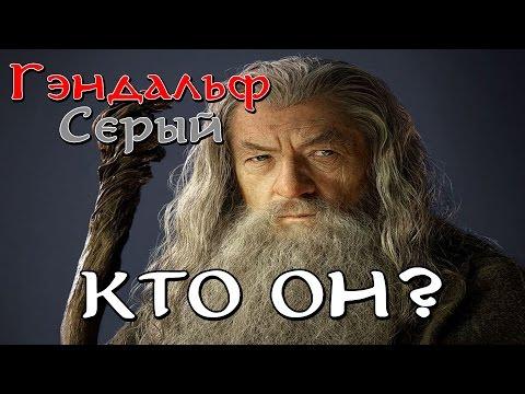 Гэндальф Серый - Кто же он на самом деле? | Средиземье / Властелин Колец / The Lord of the Rings