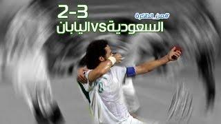 #من_الذاكرة | ملخص السعودية و اليابان 3-2 نصف نهائي كأس اسيا 2007