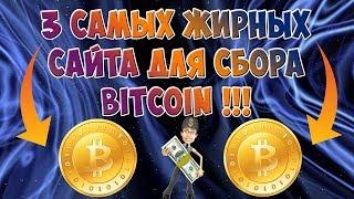 ЛУЧШИЕ САЙТЫ ЗАРАБОТКА БИТКОЙН БЕЗ ВЛОЖЕНИЙ! Реальный bitcoin заработок в интернете без денег!