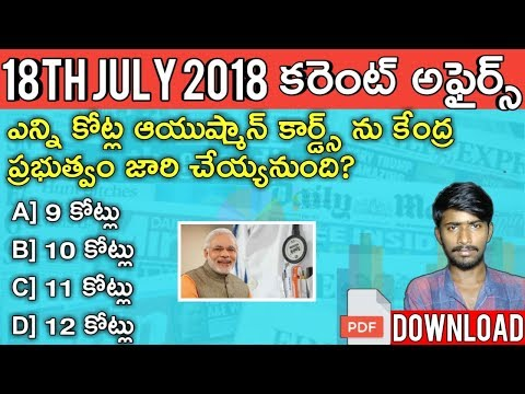 18th July 2018 Current Affairs in Telugu | Daily Current Affairs in Telugu | Usefull to all Exams