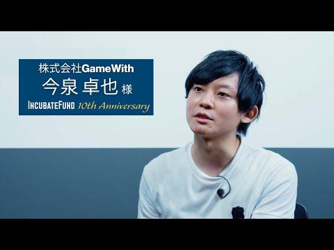 株式会社GameWith 代表取締役社長 今泉 卓也