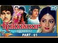 kalakaar-1983-hindi-movie-part-01-kunal-goswami-sridevi-rakesh-bedi-eagle-hindi-movies