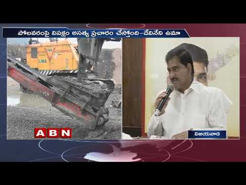 Minister Devineni Uma holds press meet over Polavaram Project works | ABN Telugu