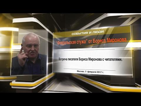 Февральская стужа от Бориса Миронова