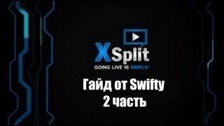 Гайд по использованию Xsplit ч.2 - Swifty Xsplit tutorial part 2
