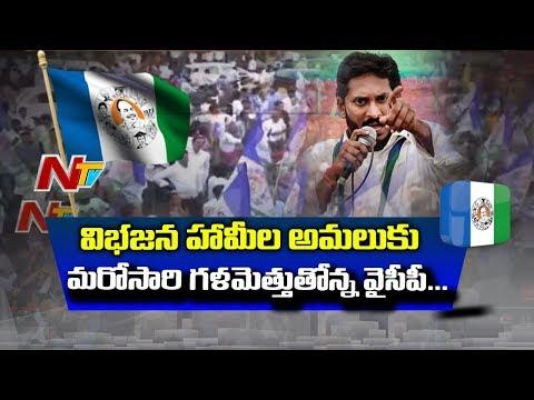 YSRCP to Hold Vanchana pai Garjana Deeksha Against State & Modi Govt Over AP Special Status @ Guntur
