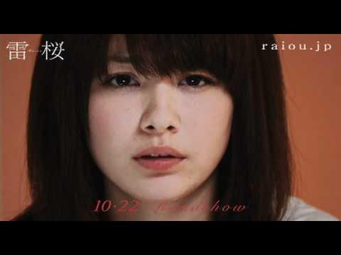 【泣きガール】感動と涙― 映画「雷桜」 愛里 篇