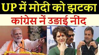 बनारस में मोदी को झटका ? Today Breaking News , Priyanka Gandhi , 2019 Loksabha Election. UP congress