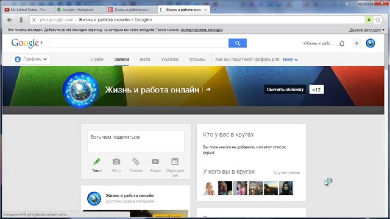 """Бесплатный видеокурс """"Ютуб Мастер Видео"""", урок 5 """"Видеозапись трансляции видеочата Google Hangouts"""" - YouTube"""