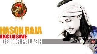 Hason Raja re By Kishor palash Bangla Folk Song  Manusher Jonne
