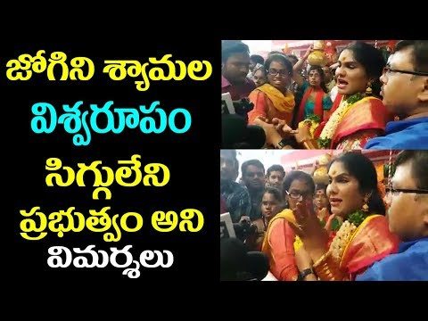 Jogini Shyamala Fires On Cm Kcr | Ujjaini Mahankali Bonalu 2018 | Film Jalsa