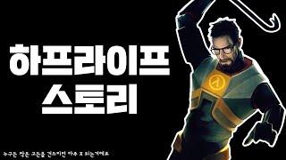 하프라이프 스토리 한눈에 보기 완전판 (Half-Life Story Full Movie)