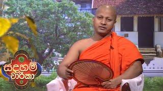 Sadaham Charika - (2021-01-11) | ITN