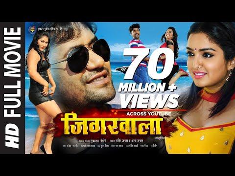 JIGARWAALA - Blockbuster Bhojpuri Full Movie 2016 - Dinesh Lal Yadav & Amrapali thumbnail