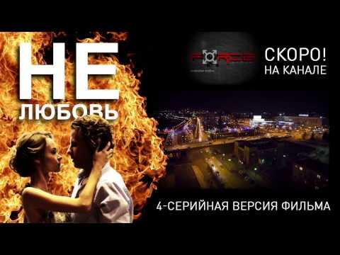 НЕлюбовь - Анонс 4 серии.