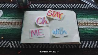 iamSHUM & DJ YAGI / Stay With Me (Official Lyrics Video) short ver.