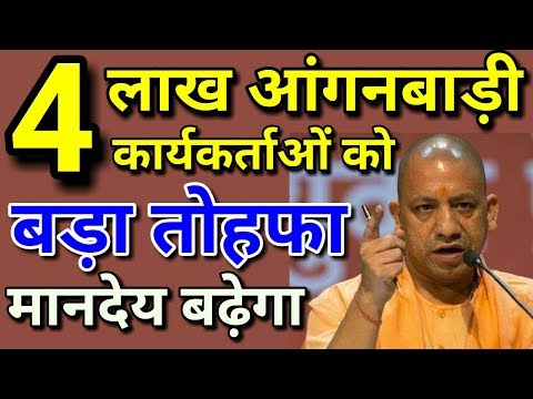Anganwadi Latest News Today  2018| Anganwadi Workers Salary Current Breaking News Uttar Pradesh (UP)