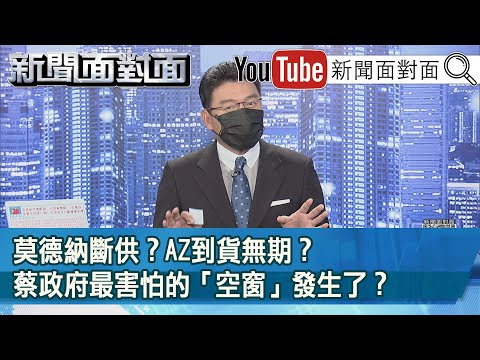 台灣-新聞面對面-20210802 莫德納斷供?AZ到貨無期?