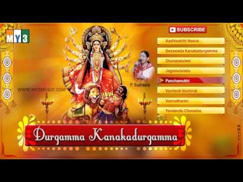 P.Susheela Devotional Songs - Durgamma Kanakadurgamma - JUKEBOX...
