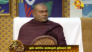 Hiru TV Morning Show EP 1461 | 2018-04-16